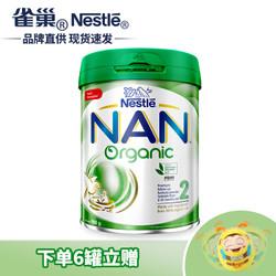 港版雀巢Nestle能恩有机奶粉(天然有机 )NAN Organic2段(6~12个月)900g