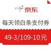 京东 每天限量抢白条支付券 满1999-200元