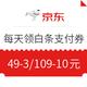 0点限量领取:京东 每天限量抢白条支付券 满1999-200元 满109-10/满49-3元白条满减券