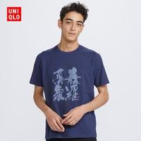 UNIQLO 优衣库 427615 男士印花T恤