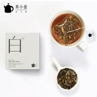茶小壶 白茶 福鼎雨前寿眉元气茶包 独立袋泡茶叶包 5包*10g*2件
