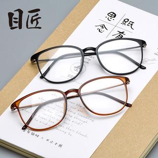 目匠 复古全框套镜2212 2件套(经典黑镜框+1.61防蓝光镜片0-600度)