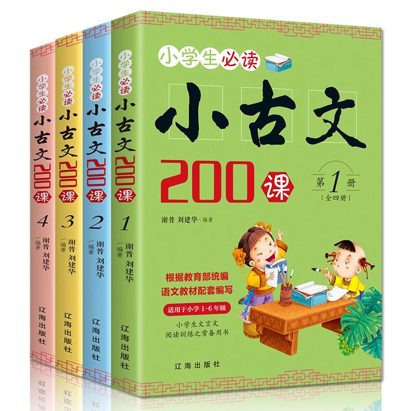 《小学生小古文200课》(全4册)