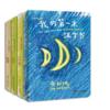 《小象汉字·我的第一本汉字书》全套4册