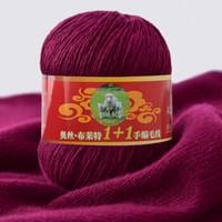 奧絲布萊特 羊絨線 毛線 21/3中粗線 手編機織均可 嬰兒寶寶毛線 圍巾線J02 酒紅色