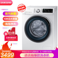SAMSUNG 三星 WW1WN64FTBW/SC 滚筒洗衣机