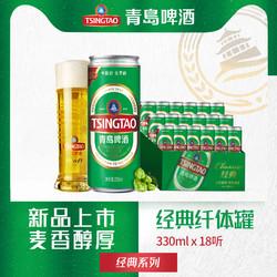 青岛啤酒经典11度330ml*18听纤体罐啤新品上市 *2件