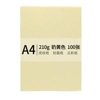 安兴 传美 A4 210g 皮纹纸 封面纸 云彩纸 封皮纸 彩色卡纸 标书装订封面纸 奶黄色 100张/包