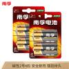 南孚(NANFU)2号碱性电池 遥控器/玩具等 LR14-2B