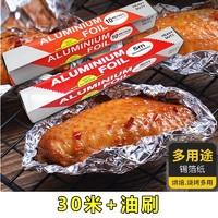 abay 烧烤锡纸 20米10um