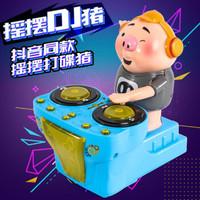 猪小屁 跳舞玩具 DJ打碟猪