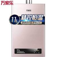 macro 万家乐 JSQ24-12W2 燃气热水器  11升 天然气