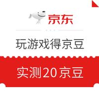 京东 九阳小家电旗舰店 玩游戏得京豆