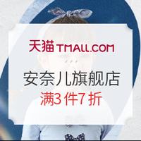 天猫精选 安奈儿旗舰店 童装假日环游记