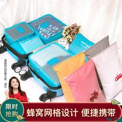 晟旎尚品 防水旅行收纳袋 旅行李袋出差行李箱整理袋衣物收纳包旅行袋 蓝色10件套 *5件
