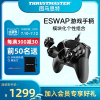 THRUSTMASTER 图马思特 ESwap 模组化自定义 游戏手柄
