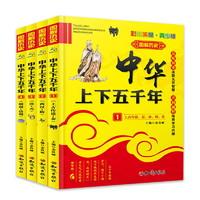 图解历史《中华上下五千年》全四册
