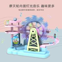 贝利雅 摩天轮大冒险电动声光轨道循环滑行玩具