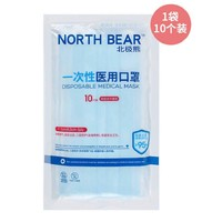 北极熊 一次性口罩 10个