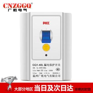 广乾大功率2匹3匹空调漏电触电保护器40A 8.8KW以下家电通用断路器保护开关空气开关