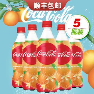 可口可乐限定日本进口CocaCola橙子香草味汽水橘子味碳酸饮料车载