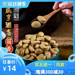 绍兴茴香豆咸亨酒店茴香豆蚕豆制品250gx2袋绍兴特产软糯坚果零食