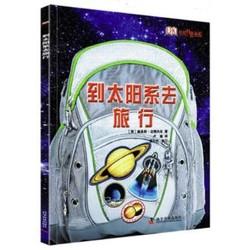 《DK到太阳系去旅行》