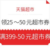 天猫超市 免费领满399-50元、满279-35元、满199-25元超市券