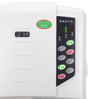 普霖 APL-50E 财务凭证档案装订机 电动打孔电动装订机