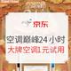 评论有奖:京东 空调巅峰24小时 促销活动 大牌空调1元试用