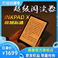 2020新品 墨案Moaan超级阅读器inkPad X智能电纸书水墨大屏10英寸安卓多看读书电子书双色温前光录音听书触摸