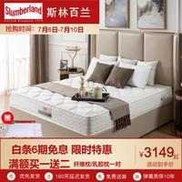 斯林百兰Slumberland 乳胶床垫 独立袋装弹簧床垫 偏软阻燃 双人床垫子 泰晤士河 白色 120*200*25cm