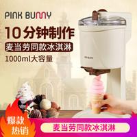班尼兔(Pink Bunny)冰淇淋机 家用冰激凌机全自动甜筒雪糕机自制酸奶机器 *2件