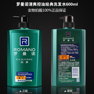 罗曼诺(ROMANO) 男士洗发水香水洗发露600ml 持久留香草本控油经典香型600ml