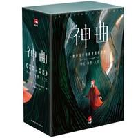 双11预售:《作家榜经典:神曲》(全彩插图珍藏版)(共3册)