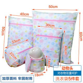 宝优妮 加厚洗衣袋细网5件套 大中小号护洗袋文胸内衣洗护袋 动物花纹DQ-XYD01-5