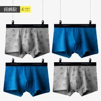 XIE EXCELLENT 谢·嘉儿 8502 男士纯棉宽松内裤 4条装