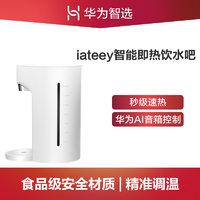 华为智选生态产品 iateey智能即热饮水吧 华为AI音箱控制
