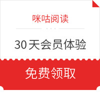 优惠券码:咪咕阅读 至尊会员 30天会员体验