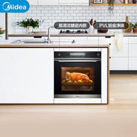 1日0点:Midea 美的 箱BS7051W 嵌入式蒸烤 72L