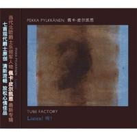 佩卡·皮尔凯恩:听!(CD)