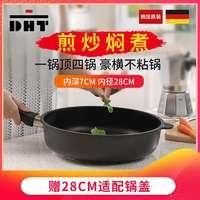 德国原产DHT精铸铝合金Lotan涂层煎炒多用不粘锅28cm送锅盖 黑色