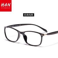 HAN 汉 HD3403  TR90全框眼镜框架+1.56非球面防蓝光镜片*2片