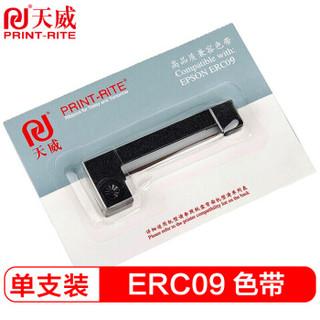 天威(PrintRite)ERC09色带 适用于 爱普生 EPSON ERC-09 80 22 专用色带架 含带芯