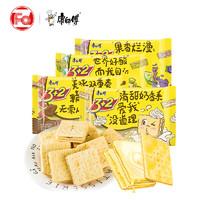 康师傅3+2夹心饼干400g袋装 独立小包 *3件