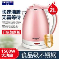 半球 电热水壶不锈钢烧水壶2L