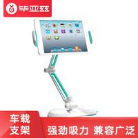 毕亚兹 车载多功能手机支架 双吸盘式 纳米多功能支架 适用于苹果/三星/小米/魅族/华为通用 C17-白