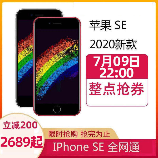 百亿补贴:Apple 苹果 iPhone SE(第二代)智能手机 64GB
