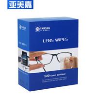 亚美嘉 光学擦镜纸 一次性眼镜清洁布 手机屏幕相机镜头镜片清洁湿巾速干独立包装120片 *2件