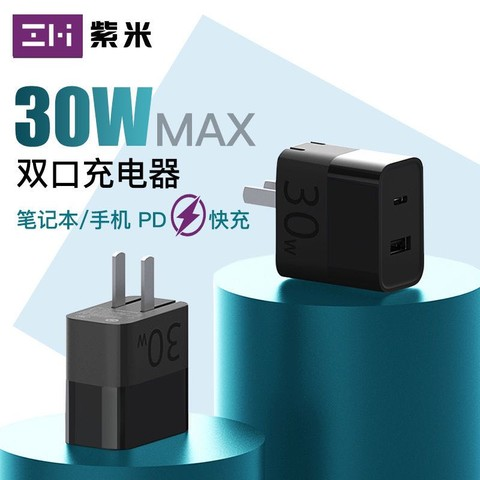 ZMI紫米小米苹果PD充电器30W快充头适用iphone11/Xs/XR华为三星